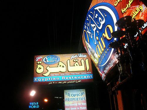 مطاعم عربية في بوكيت
