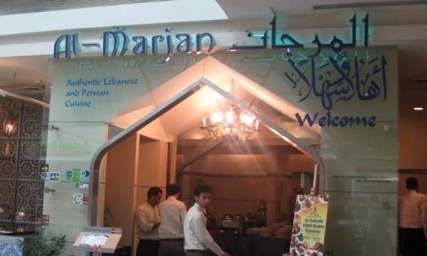 مطعم المرجان من اشهر المطاعم العربية في كوالالمبور ماليزيا