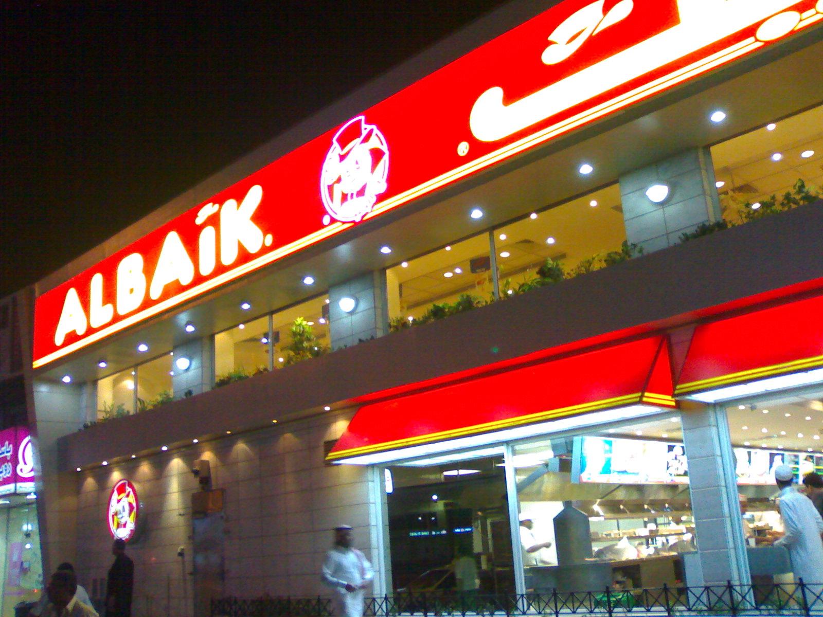 مطعم البيك مكة