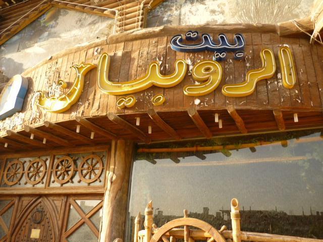 مطعم بيت الروبيان في الدمام