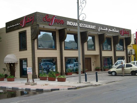 مطعم زعفران الدمام