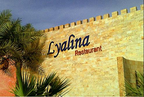 مطعم ليالينا