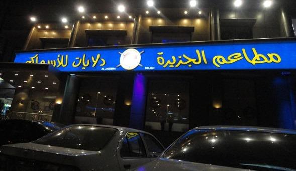 افضل مطاعم في مكة المكرمة