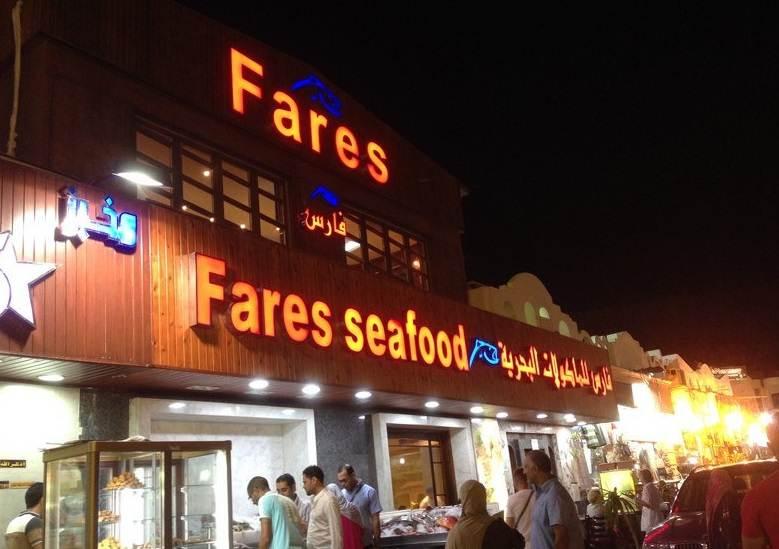 مطعم اسماك فارس من افضل مطاعم شرم الشيخ