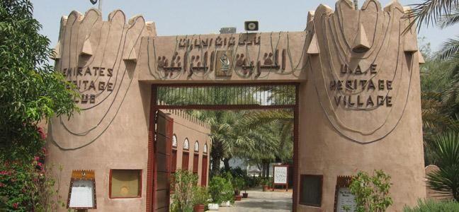 القرية التراثية في ابوظبي