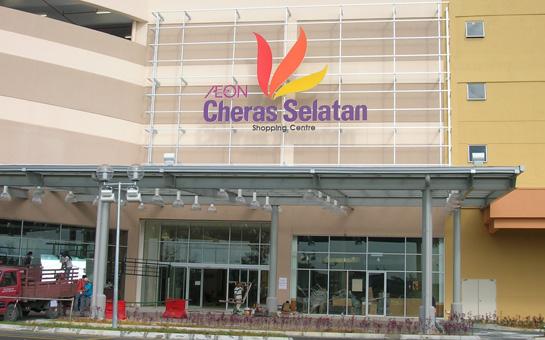 مركز التسوق ايون سيلاتان شيراس
