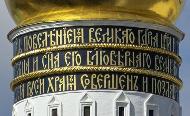 برج الأجراس لإيفان في موسكو