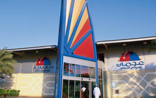 عجمان سيتي سنتر وجهة محببة لعشاق التسوق فهو اكبر مجمع للتسوق في عجمان الامارات