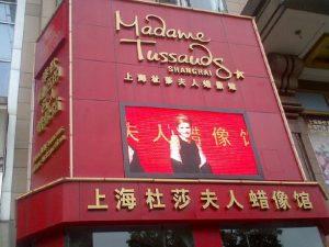 تعرف في المقال على افضل الانشطة السياحية في متحف مدام توسو شنغهاي ، بالإضافة الى افضل فنادق شنغهاي الصين القريبة منه