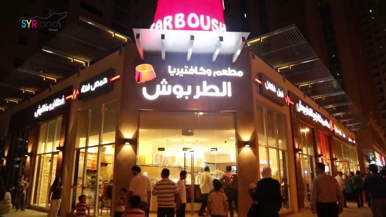 مطعم الطربوش من اشهر وافضل مطاعم الشارقة الامارات