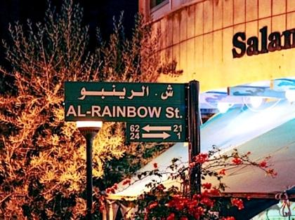 شارع الرينبو في عمان