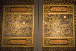 بيت القرآن في البحرين