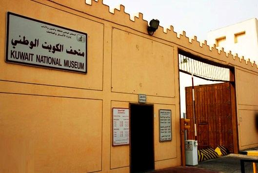 بوابات متحف الكويت الوطني في الكويت