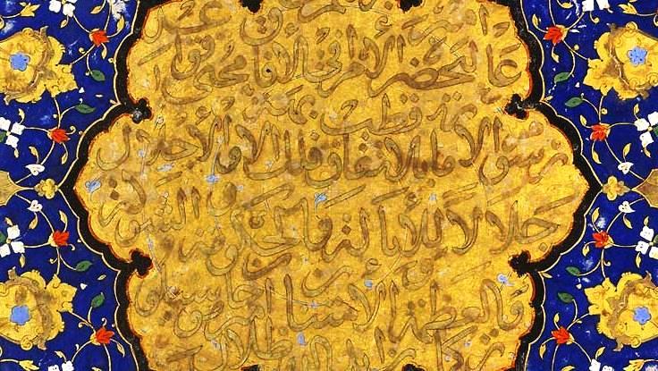 مخطوطات متحف الفن الإسلامي في الدوحة