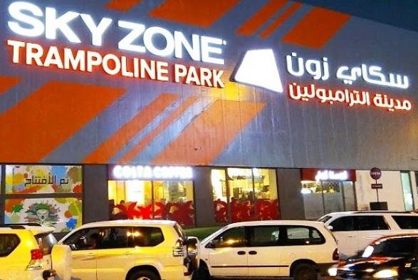 بوابات متنزه سكاي زون ترامبولين في الكويت