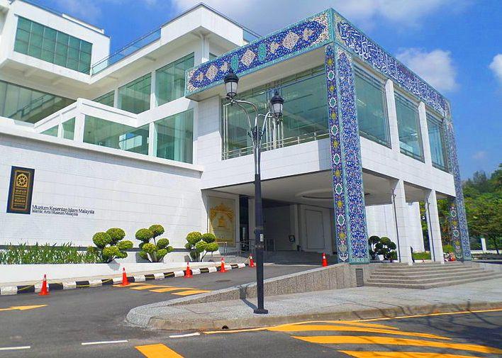 بوابات متحف الفنون الإسلامية في كوالالمبور