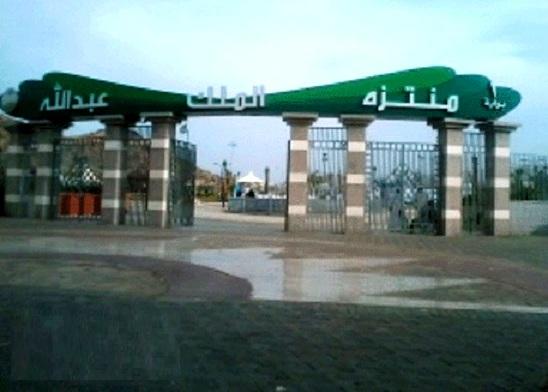 بوابات متنزه الملك عبدالله في الطائف