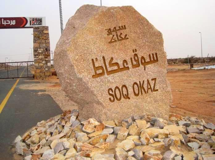 بوابات سوق عكاظ في الطائف - اماكن سياحيه في الطائف