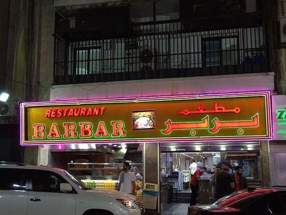 مطاعم بيروت الروشة