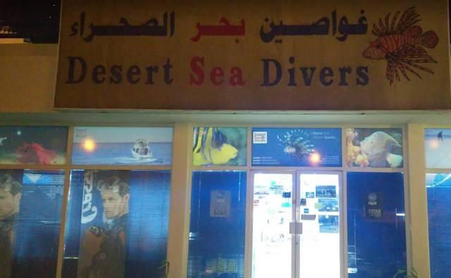 غواصين بحر الصحراء في مدينة جدة