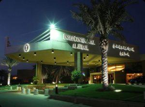 فندق انتركونتيننتال الجبيل من افضل فنادق الجبيل