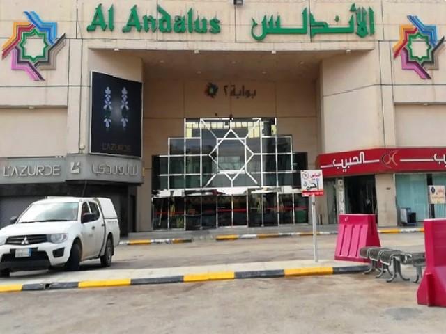 الاندلس مول الرياض