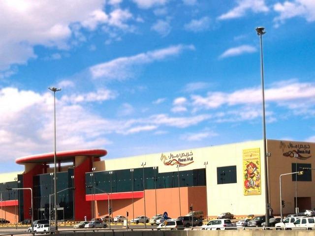 أفضل 7 أنشطة في خريص مول الرياض السعودية - رحلاتك