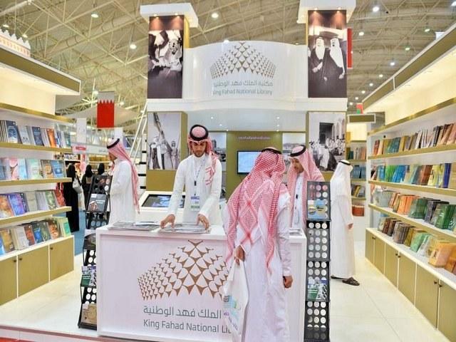 معارض مكتبة الملك فهد الوطنية