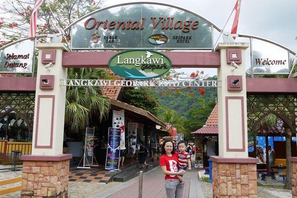 القرية الشرقية في لنكاوي سياحة