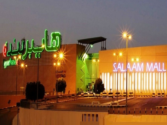 السلام مول في الرياض