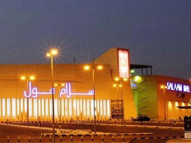 الرياض السلام مول