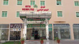 تقرير عن فندق النجم الذهبي البريمي