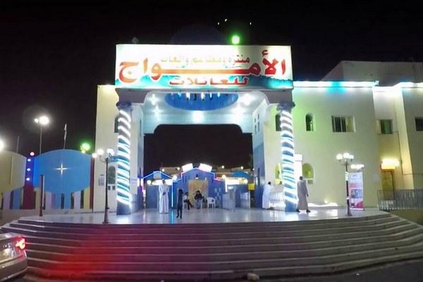 اماكن سياحية في مدينة جدة للعوائل