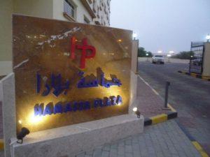 فندق حماسة البريمي