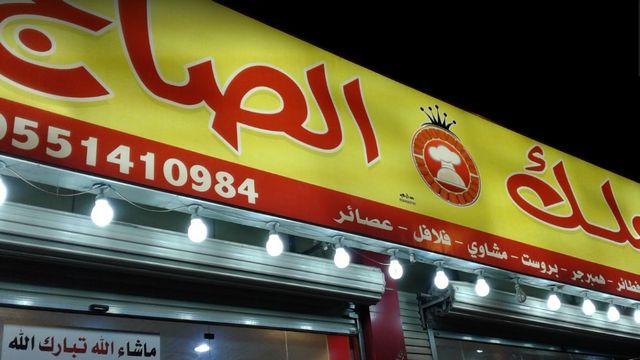 افضل مطاعم في نجران