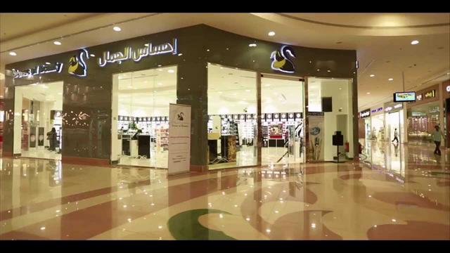 اسواق الباحة بالسعودية