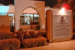 متحف الاحساء