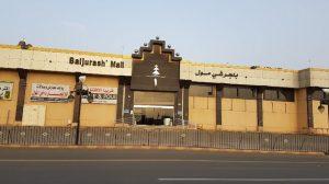 بلجرشي مول في السعودية