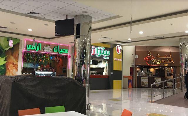 الراقي مول في تبوك السعودي
