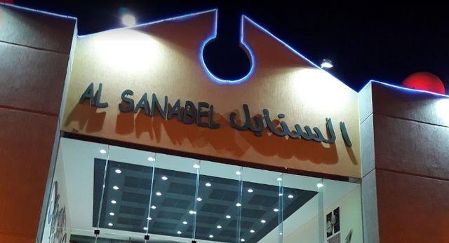 مجمعات تبوك السعودية