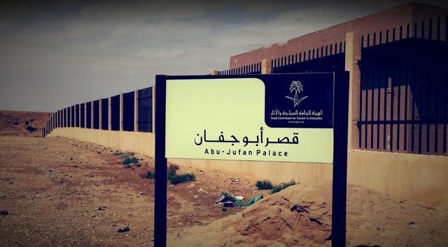 اماكن في الخرج السعودية