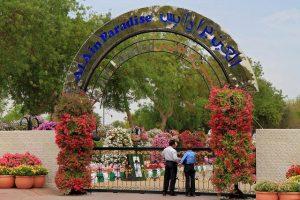 حديقة الزهور العين