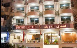 فندق دويك العقبة