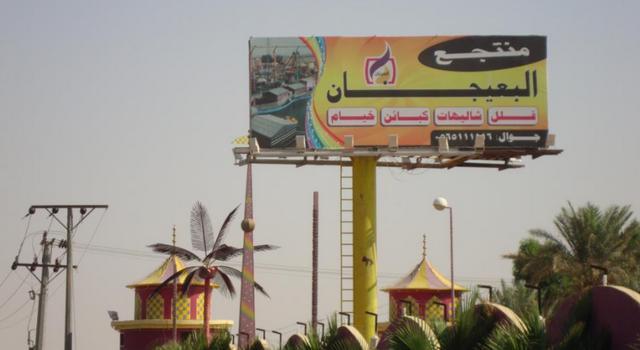 منتزهات الخرج في السعودية