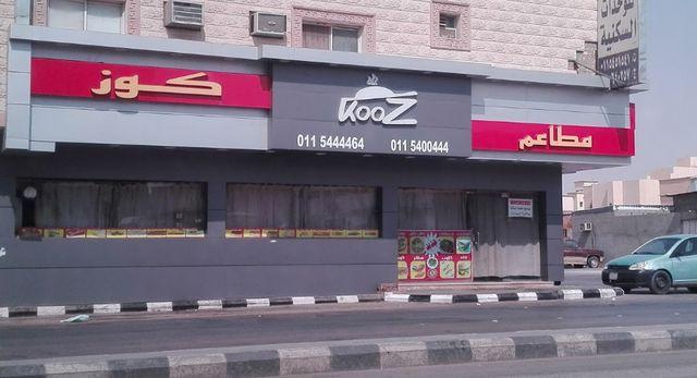 مطاعم في الخرج السعودية