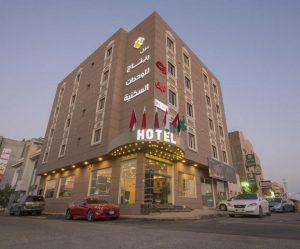 فندق ريتاج الخرج