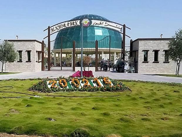حديقة الخور قطر
