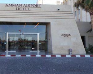 فندق المطار عمان