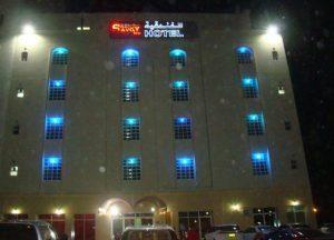 فندق سافوي مسقط