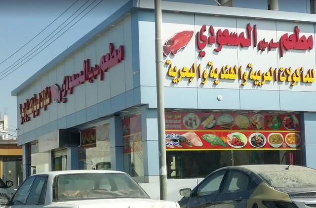 مطاعم ضباء في السعودية